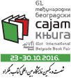 Belgrade International Book Fair, Belgrade, Serbia