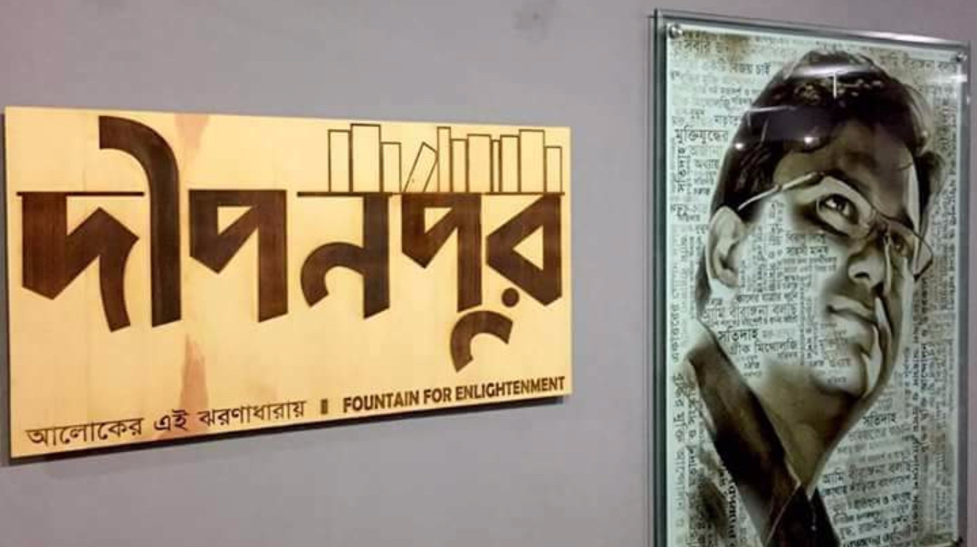 Dipanpur sign in Dhaka, Bangladesh, next to photo of Faisal Arefin Dipan