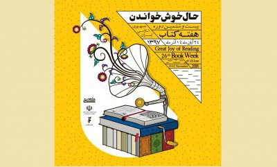 The Endangered Joy of Reading in Iran